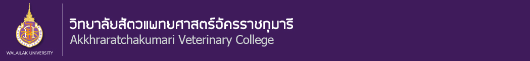 วิทยาลัยสัตวแพทยศาสตร์อัครราชกุมารี มหาวิทยาลัยวลัยลักษณ